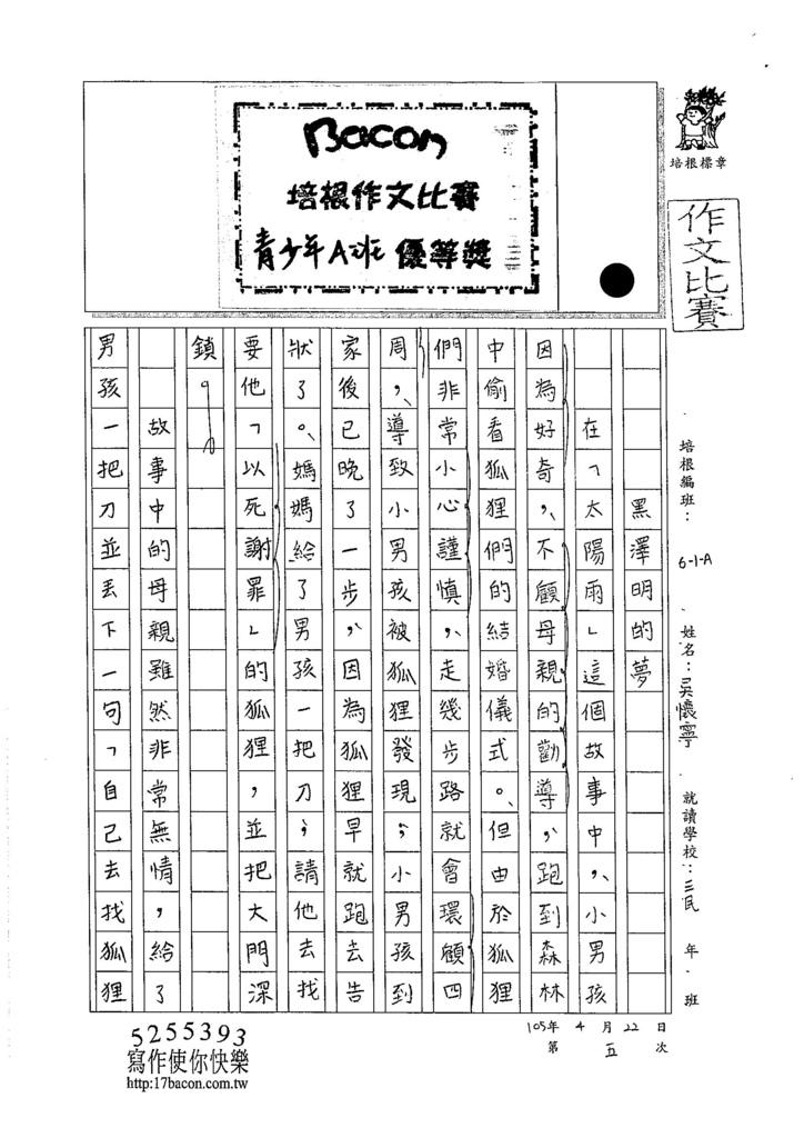 105WA405吳懷寧 (1)