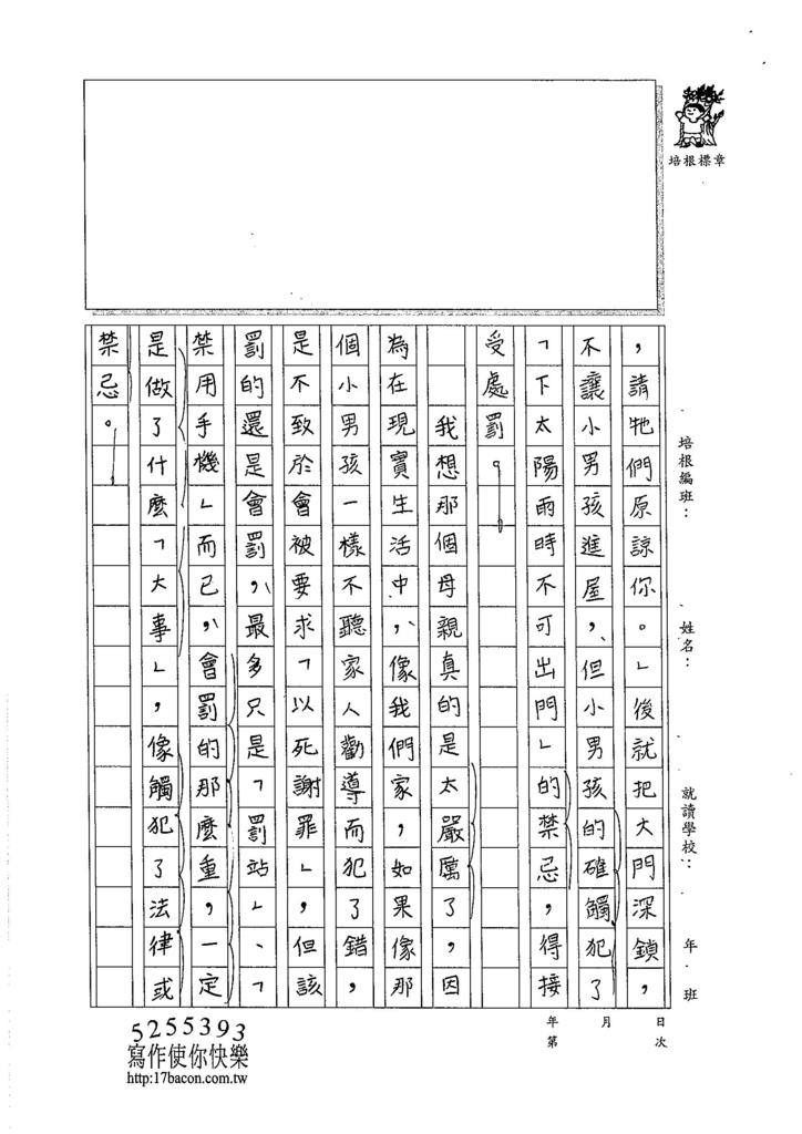 105WA405吳懷寧 (2)