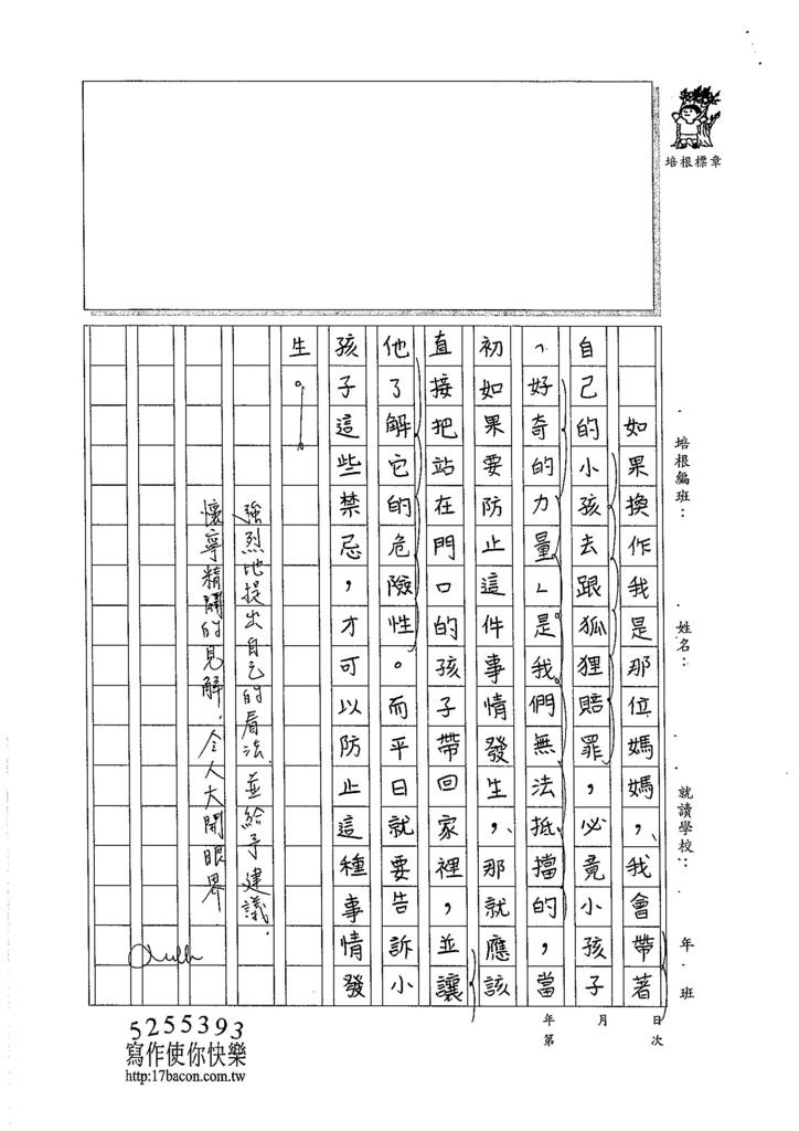 105WA405吳懷寧 (3)