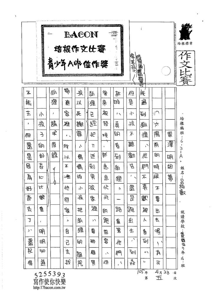 105WA405呂柏叡 (1)