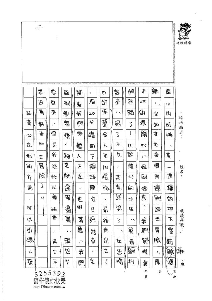 105WA405呂柏叡 (2)