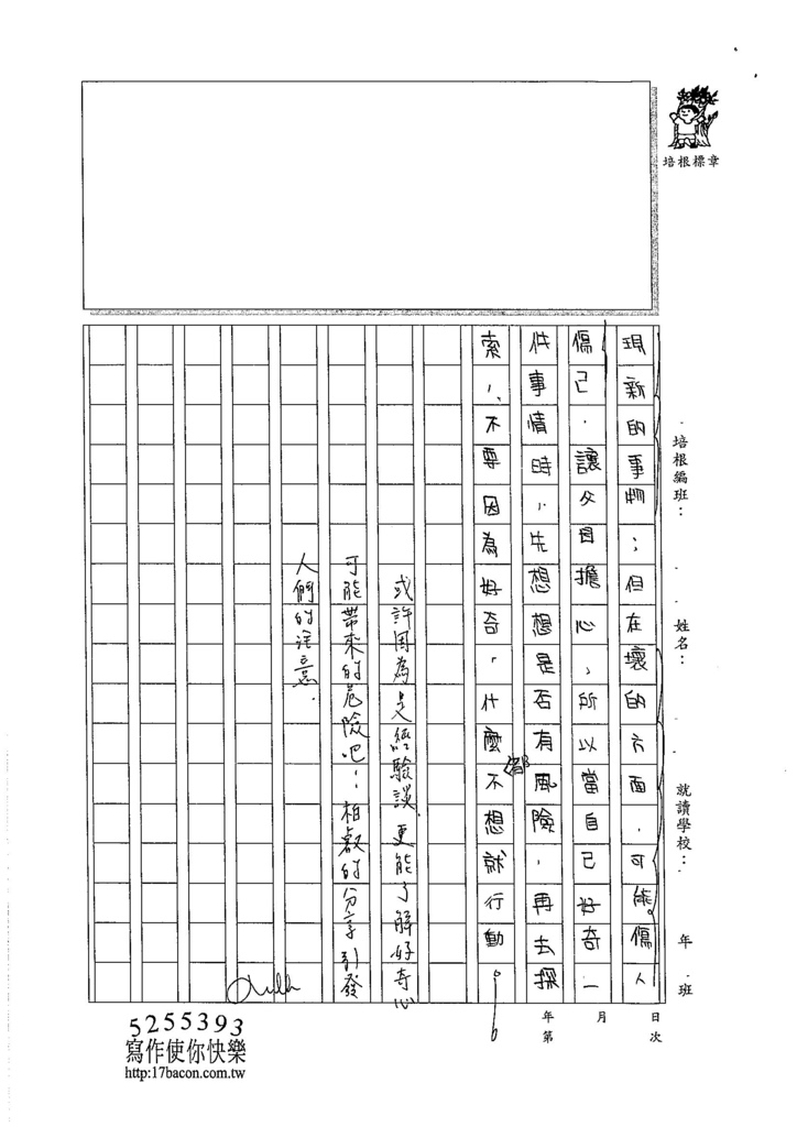 105WA405呂柏叡 (3)