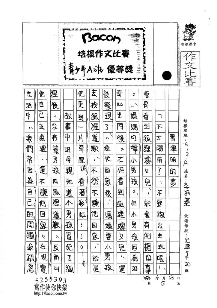 105WA405李昀真 (1)