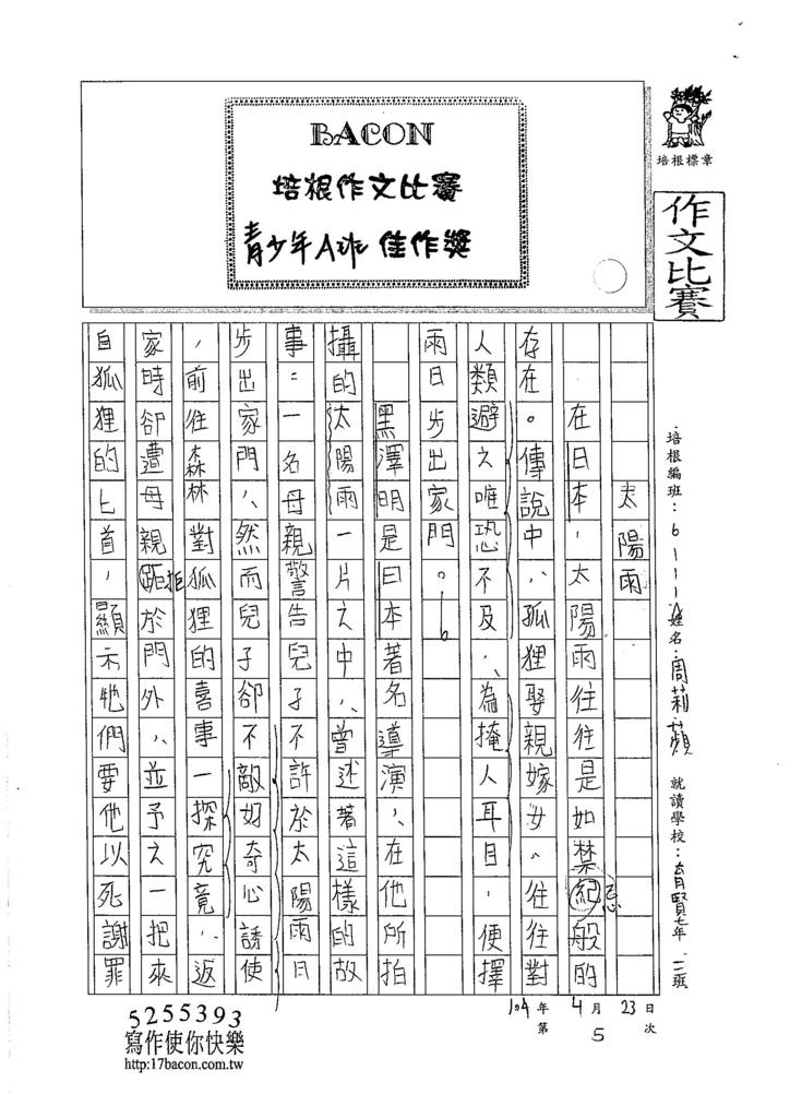 105WA405周莉蘋 (1)