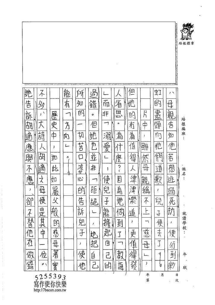 105WA405周莉蘋 (2)