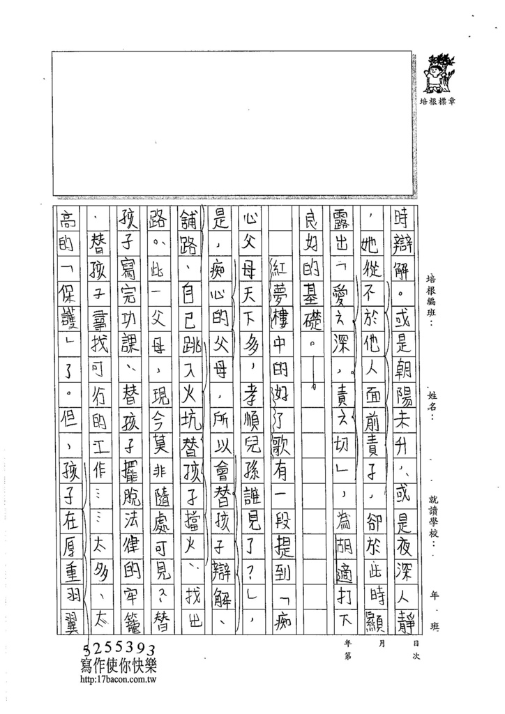 105WA405周莉蘋 (3)