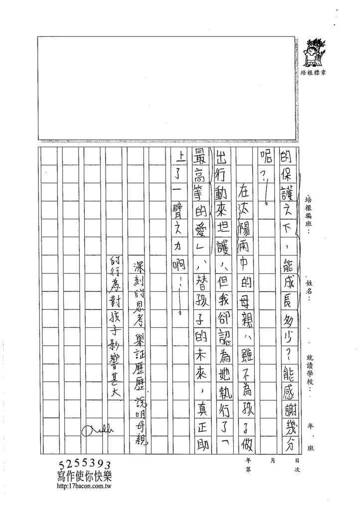 105WA405周莉蘋 (4)