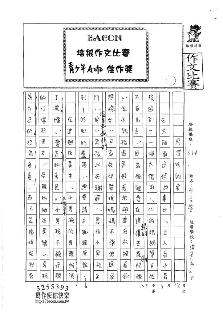 105WA405林言蓉 (1)