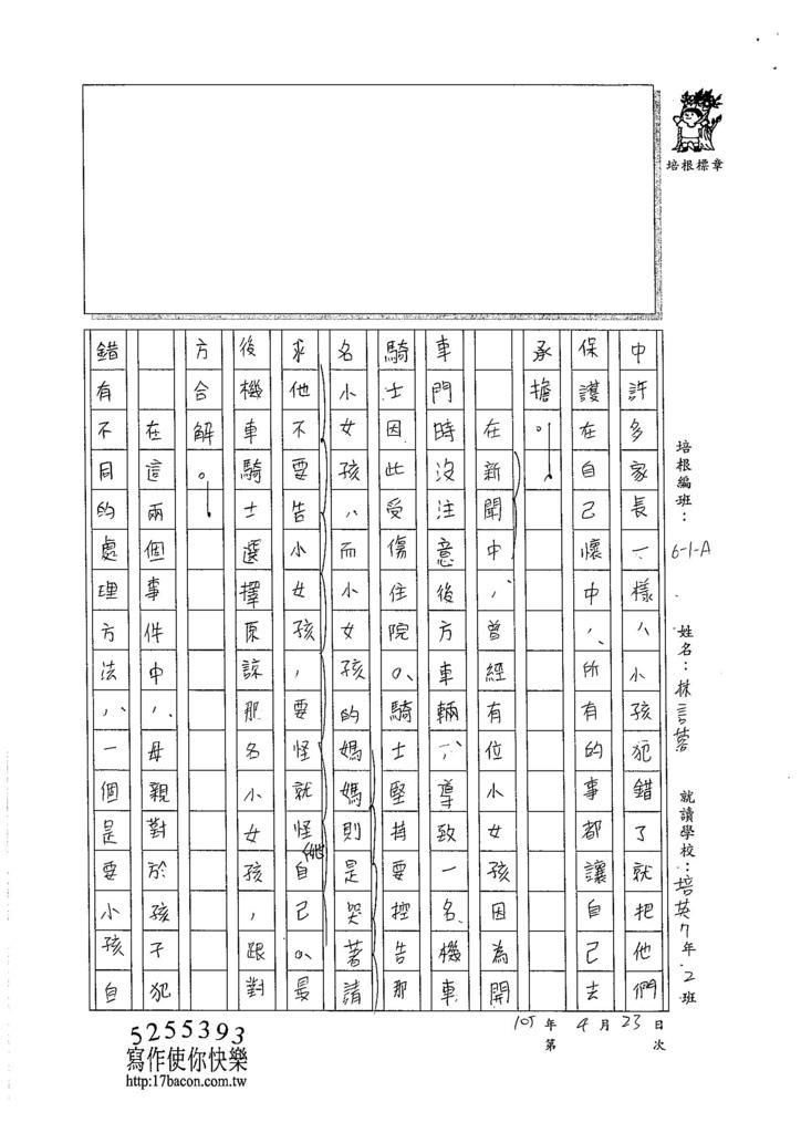 105WA405林言蓉 (2)