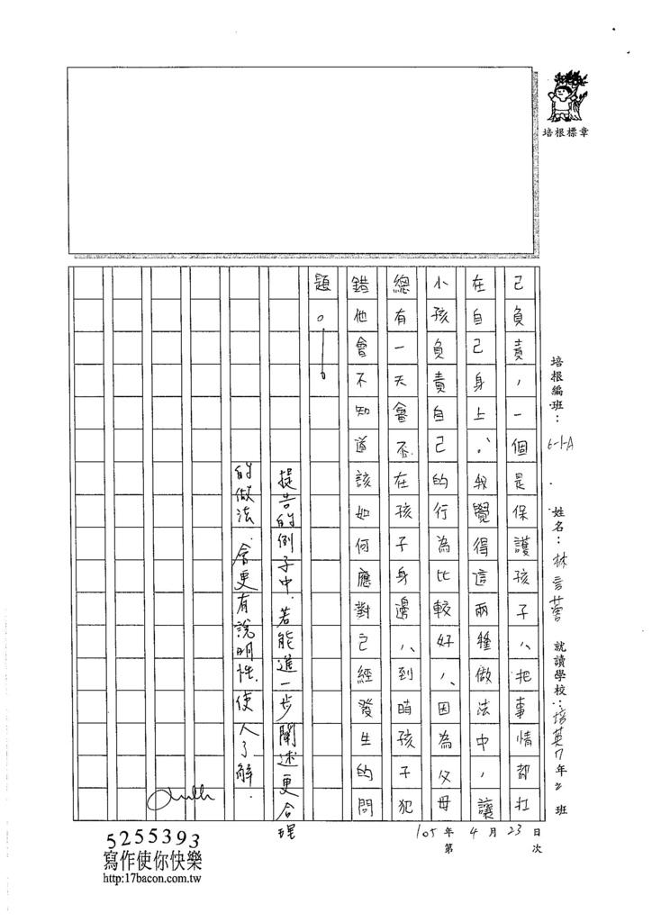 105WA405林言蓉 (3)