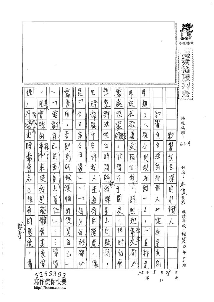 105WA410朱俊嘉 (1)
