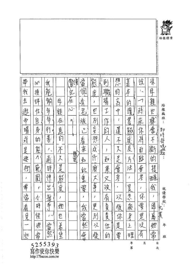 105WA410朱俊嘉 (2)