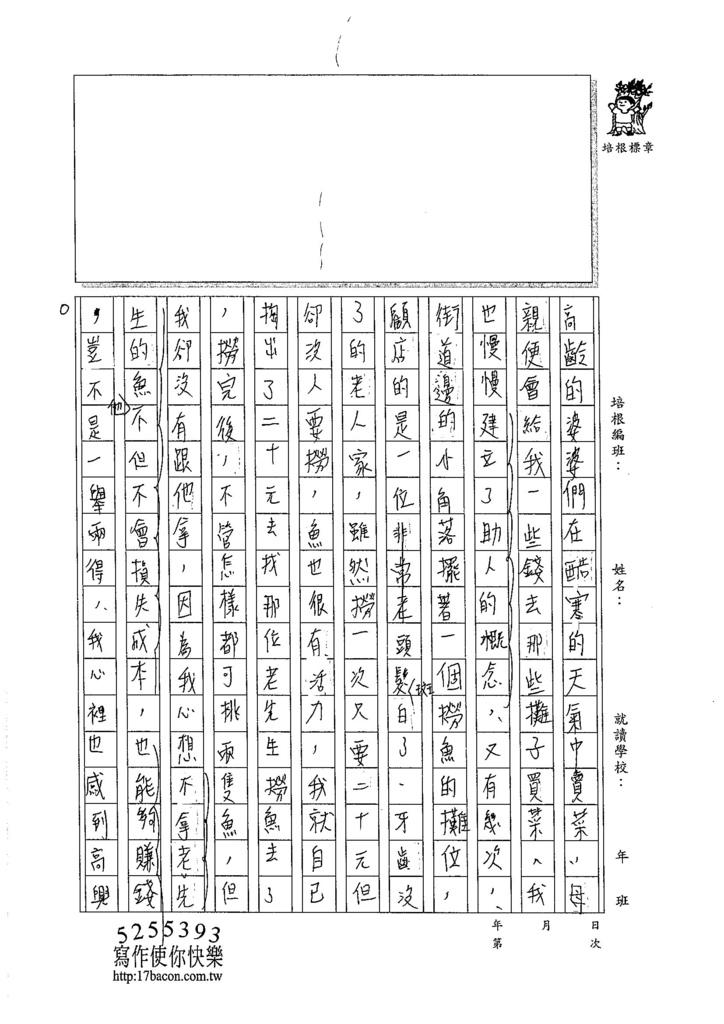 105WA410朱俊嘉 (3)