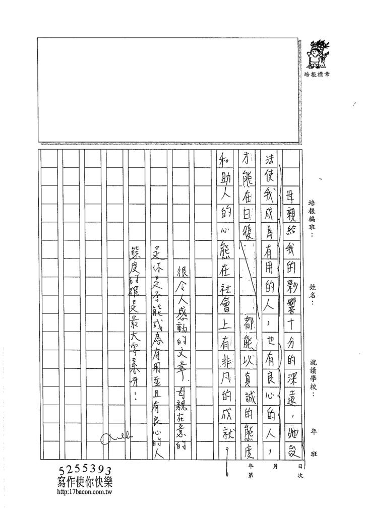 105WA410朱俊嘉 (4)