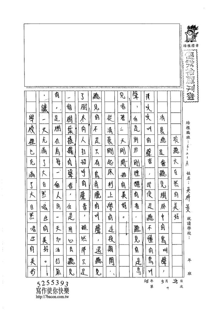 105WA410吳梓菱 (1)