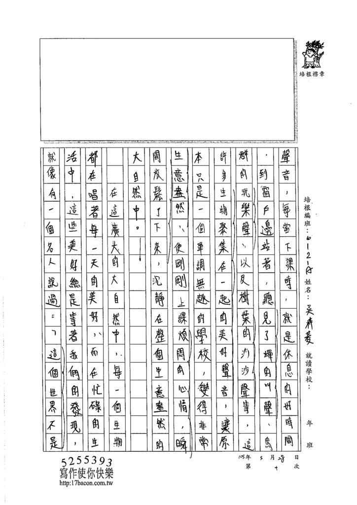 105WA410吳梓菱 (2)