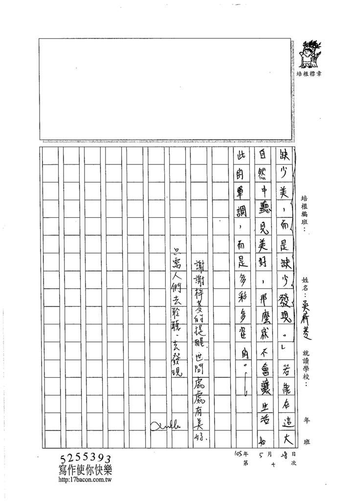 105WA410吳梓菱 (3)