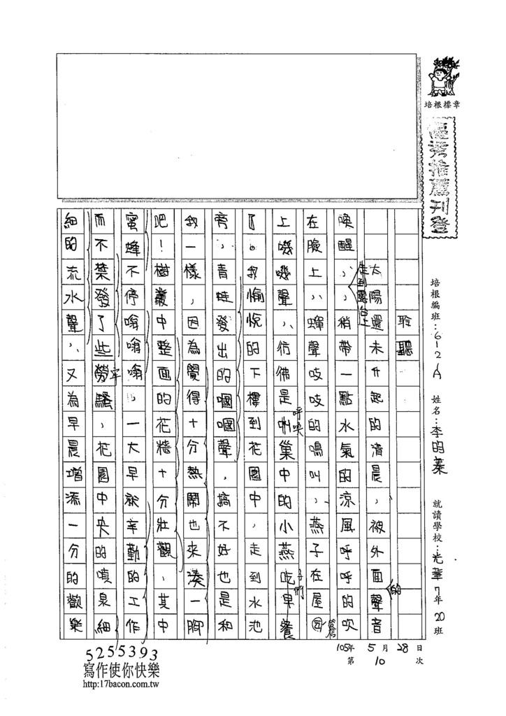 105WA410李昀蓁 (1)