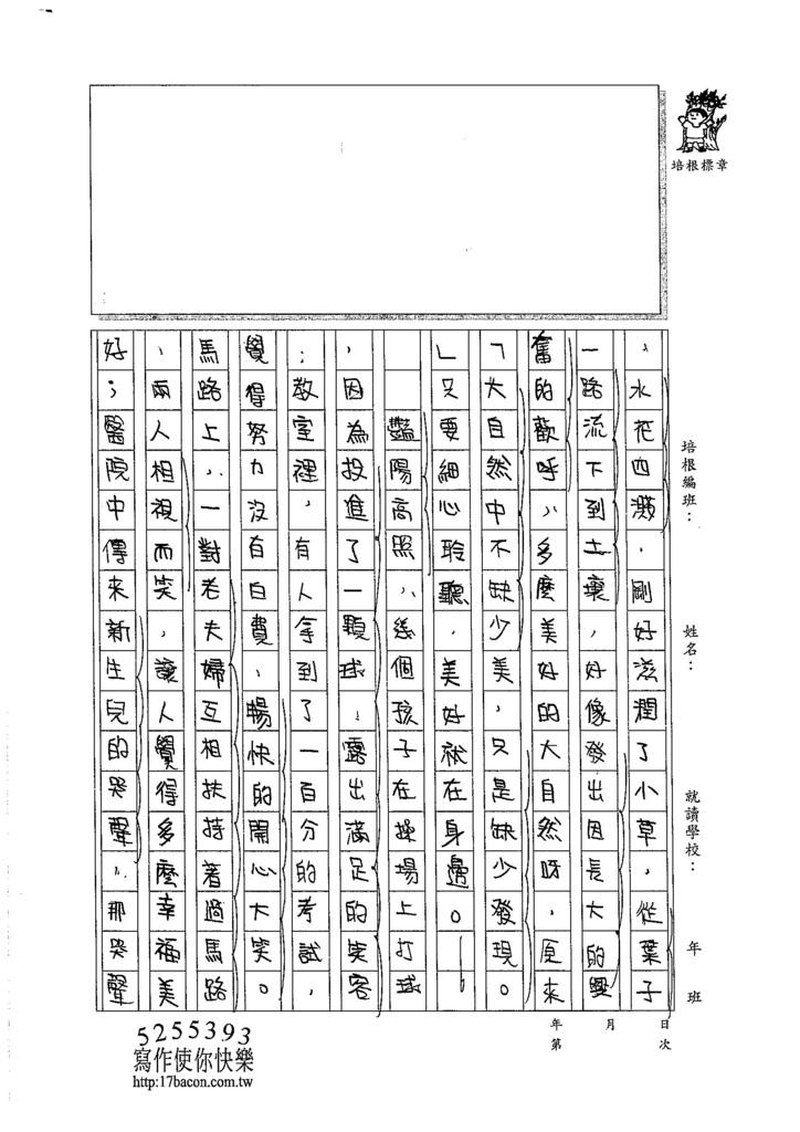 105WA410李昀蓁 (2)