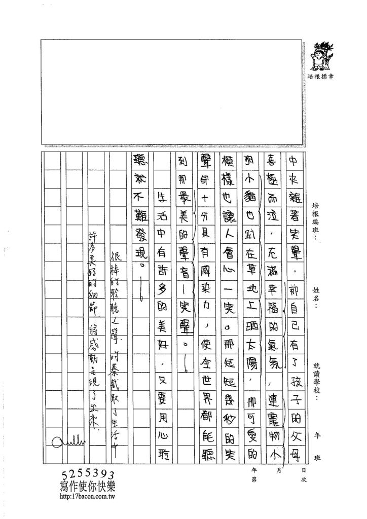 105WA410李昀蓁 (3)