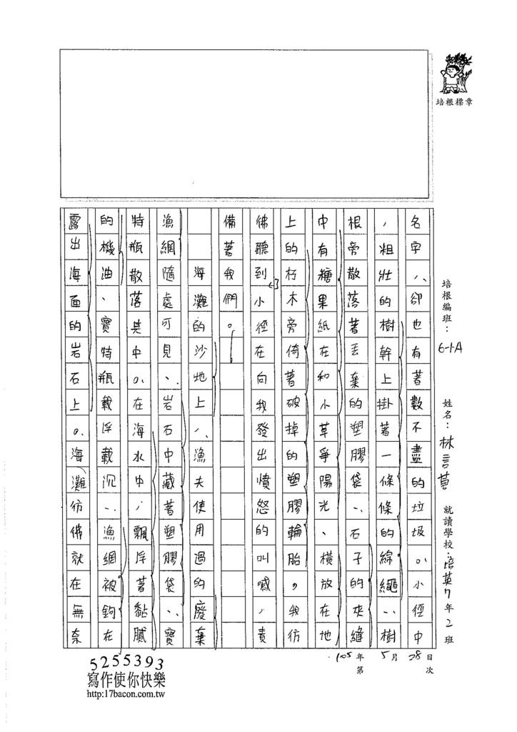 105WA410林言蓉 (2)