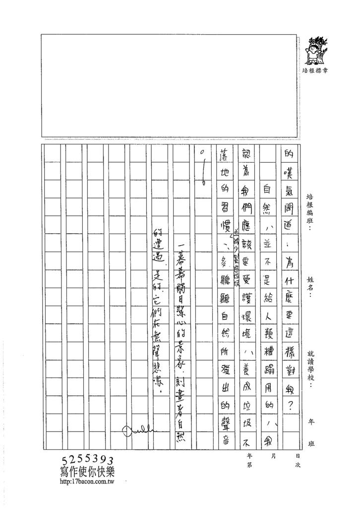 105WA410林言蓉 (3)