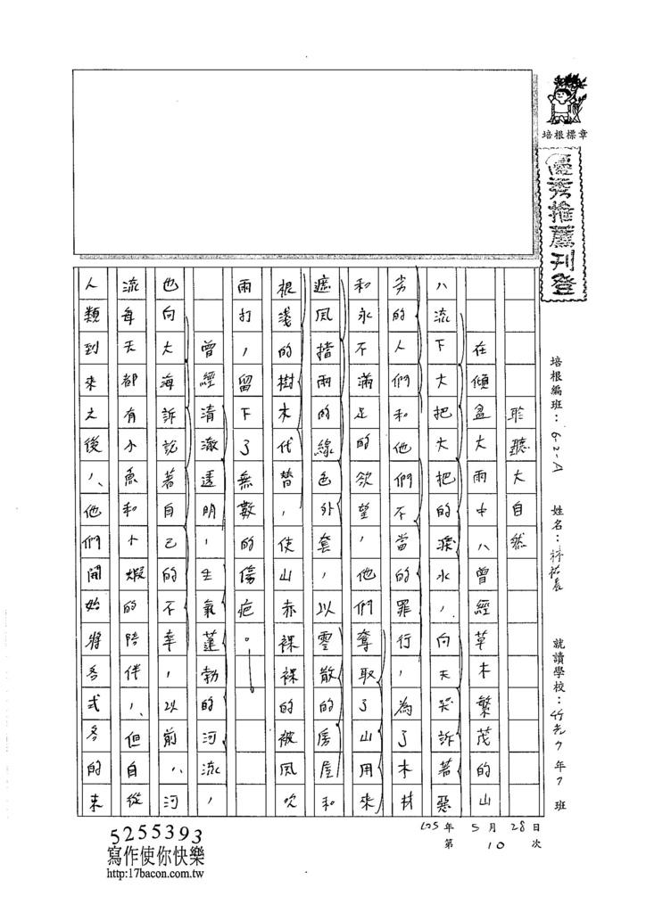 105WA410林祐晨  (1)