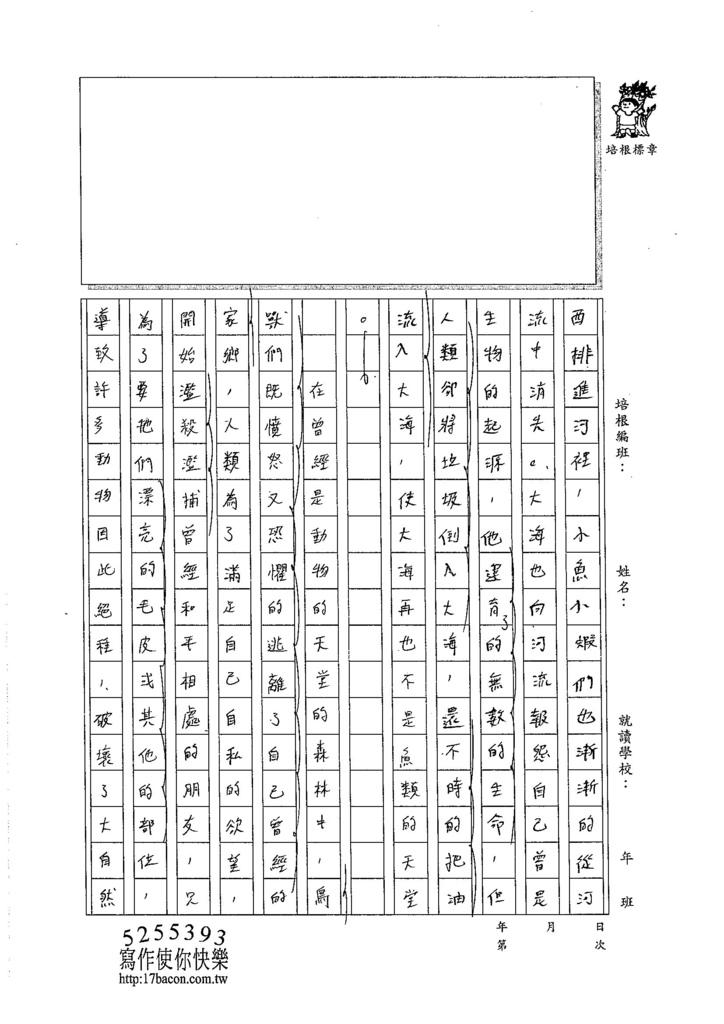 105WA410林祐晨  (2)