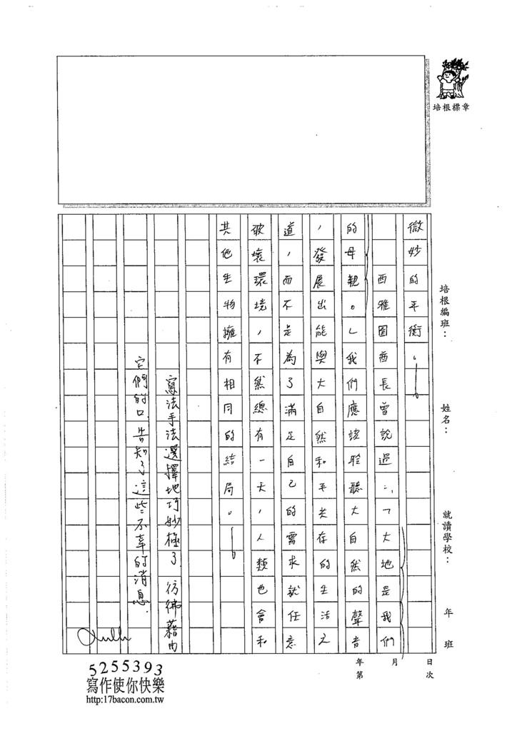 105WA410林祐晨  (3)