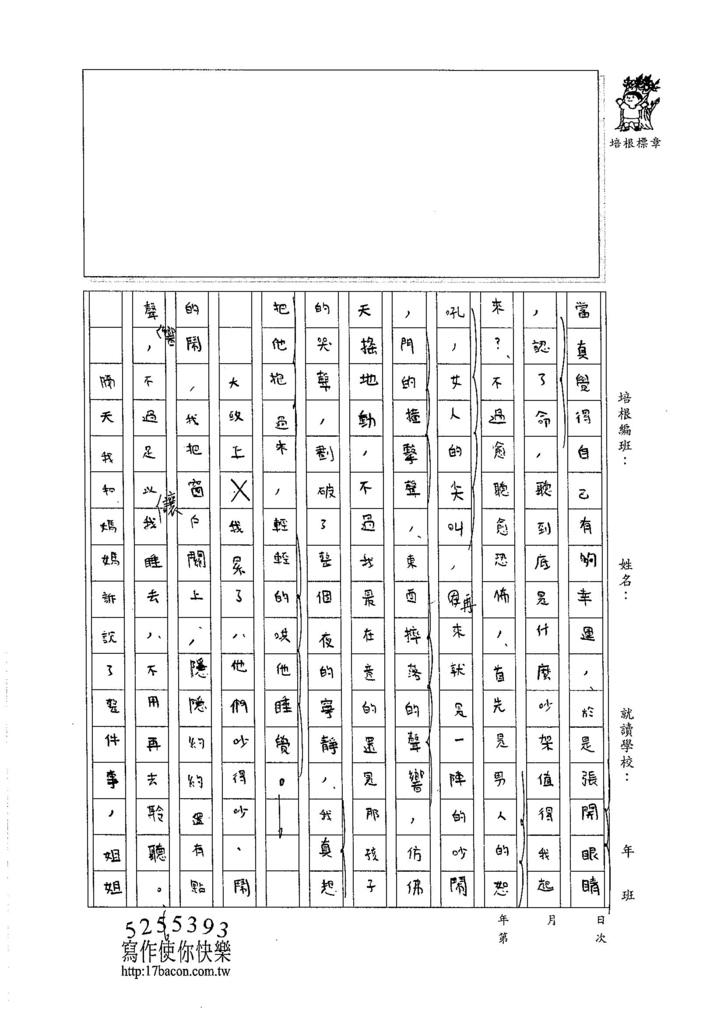 105WA410劉君彥 (2)