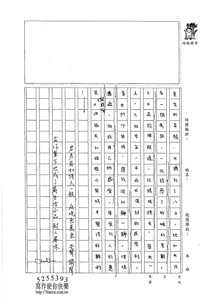 105WA410劉君彥 (3)