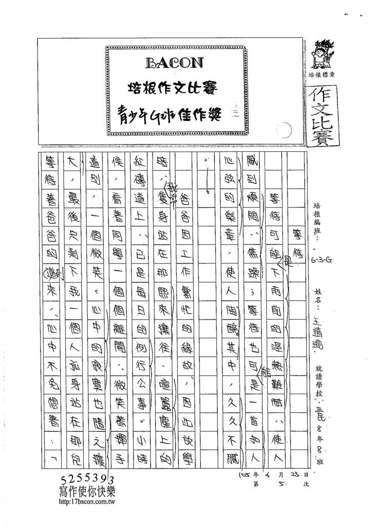 105WG405王靖瑜 (1)
