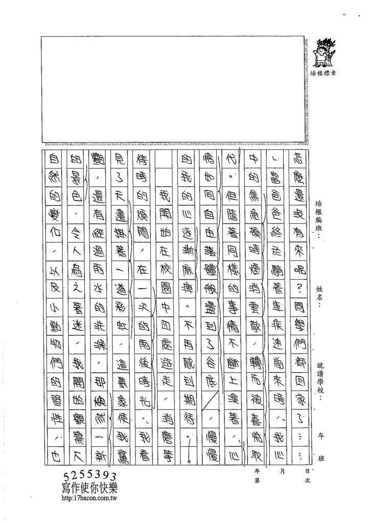 105WG405王靖瑜 (2)
