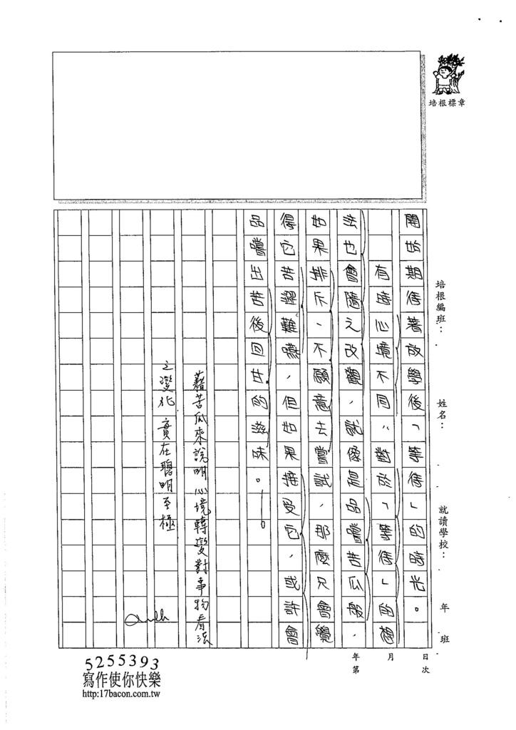 105WG405王靖瑜 (3)