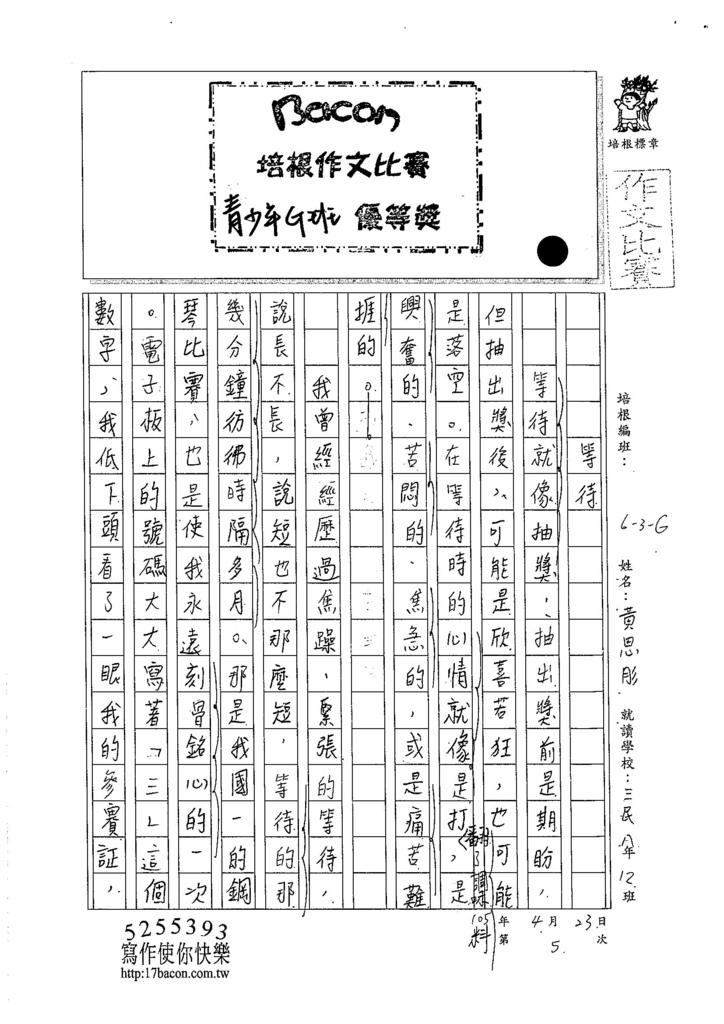 105WG405黃思肜 (1)