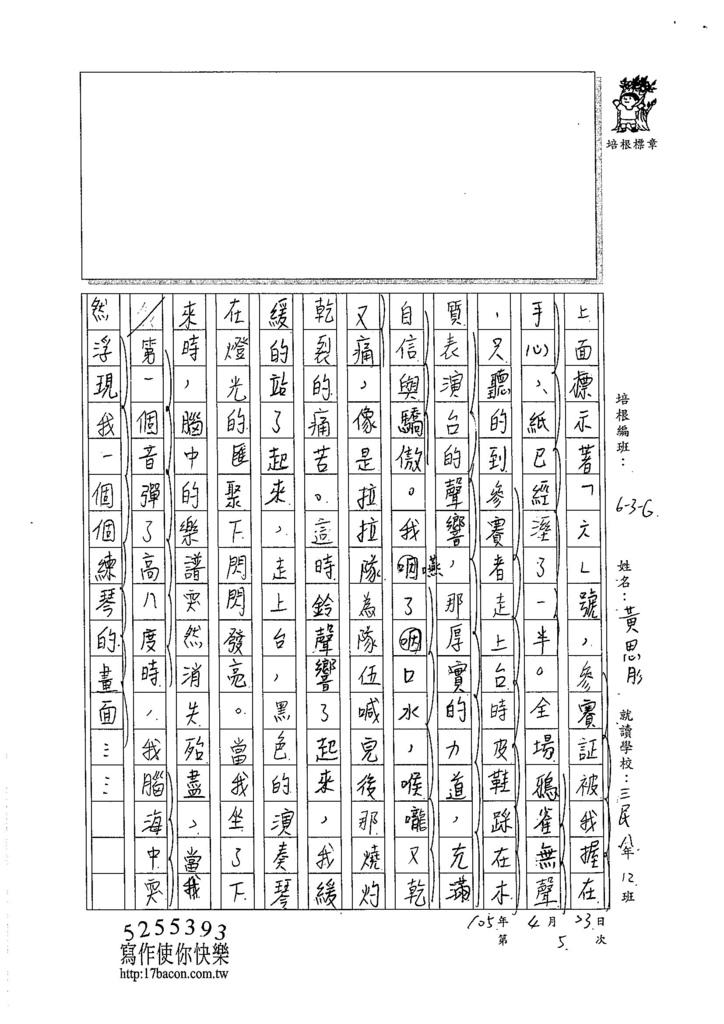 105WG405黃思肜 (2)