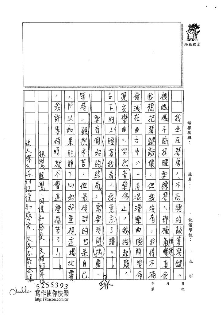 105WG405黃思肜 (3)