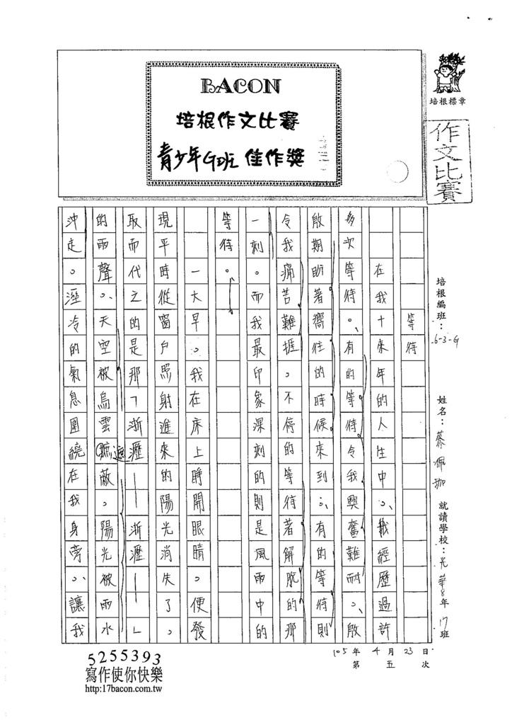 105WG405蔡佩珈 (1)