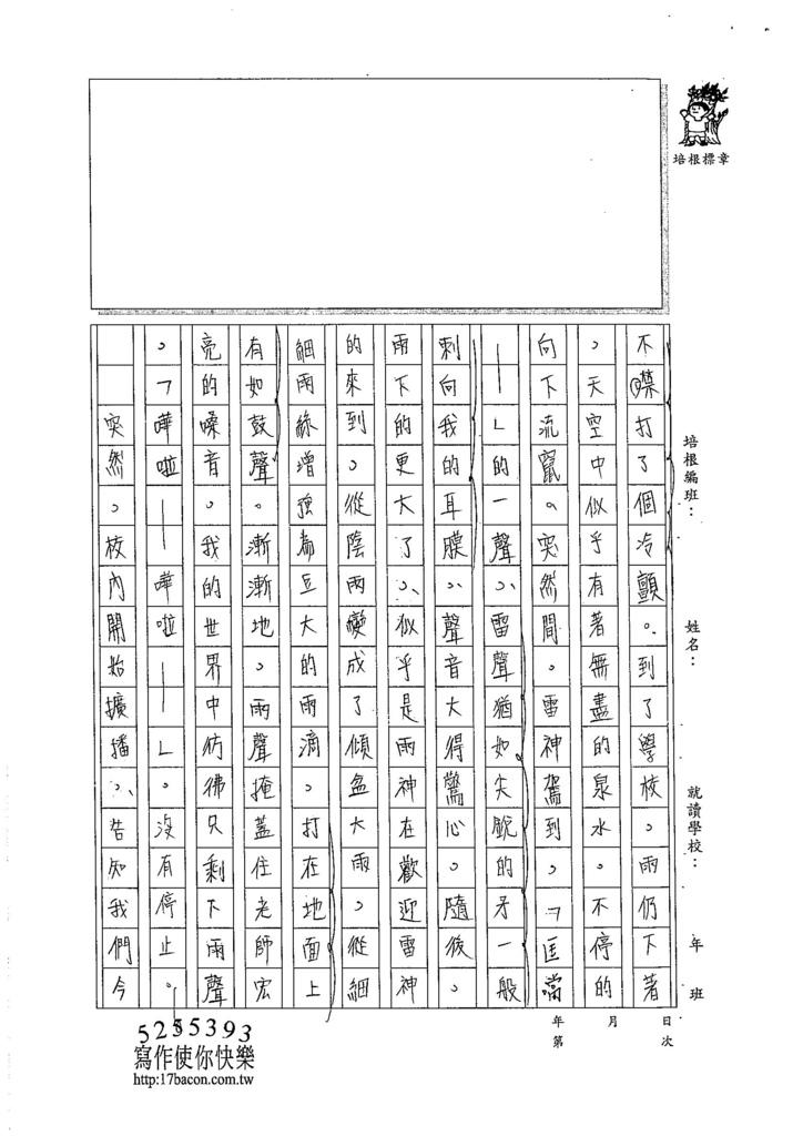 105WG405蔡佩珈 (2)