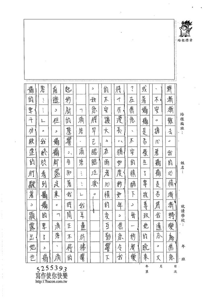 105WG405蔡佩珈 (4)