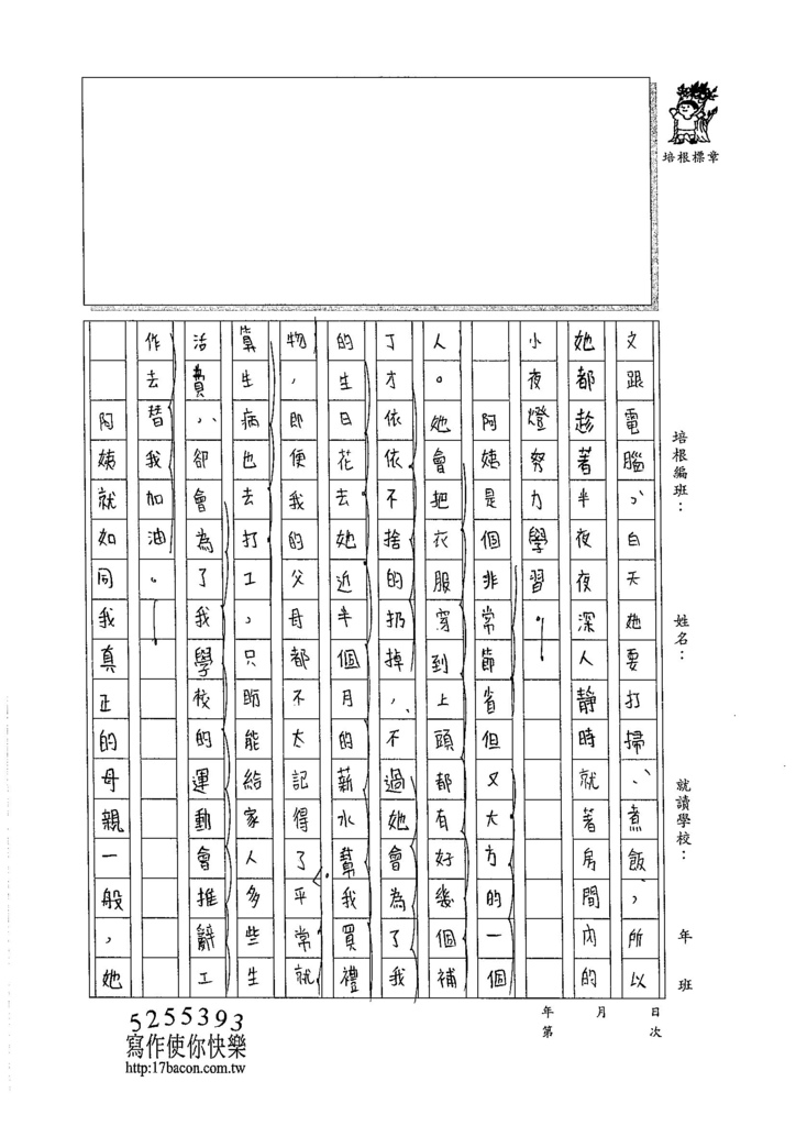 105WG410胡庭緯 (2)