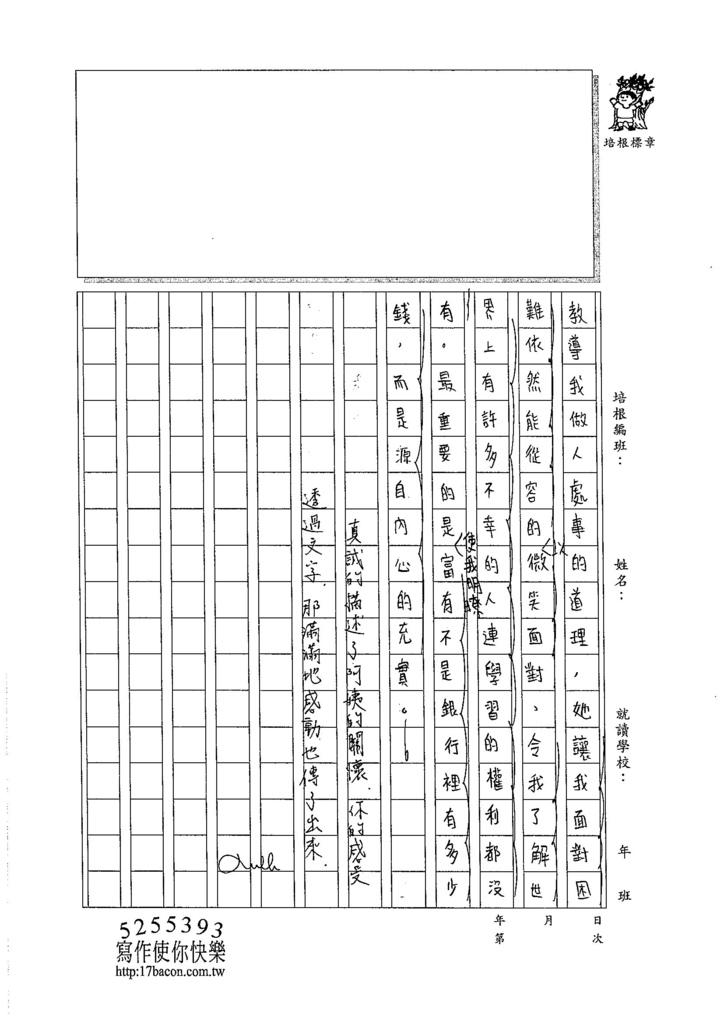105WG410胡庭緯 (3)