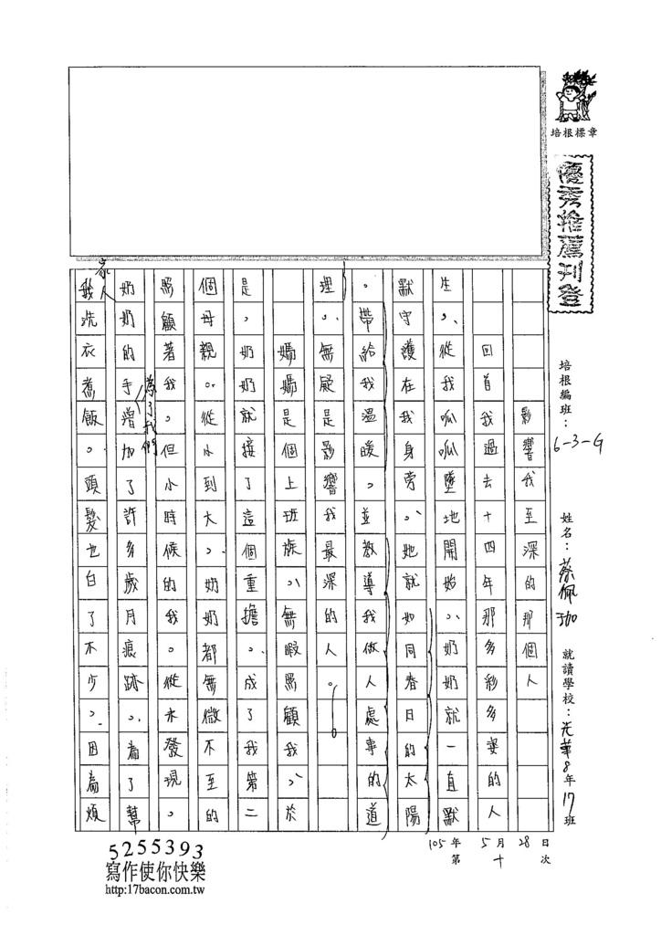 105WG410蔡佩珈 (1)