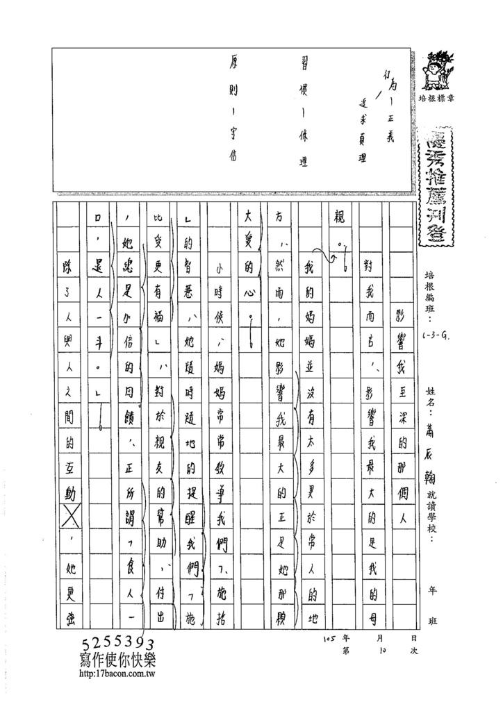 105WG410蕭辰翰 (1)