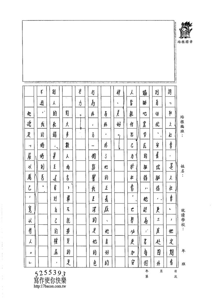 105WG410蕭辰翰 (2)