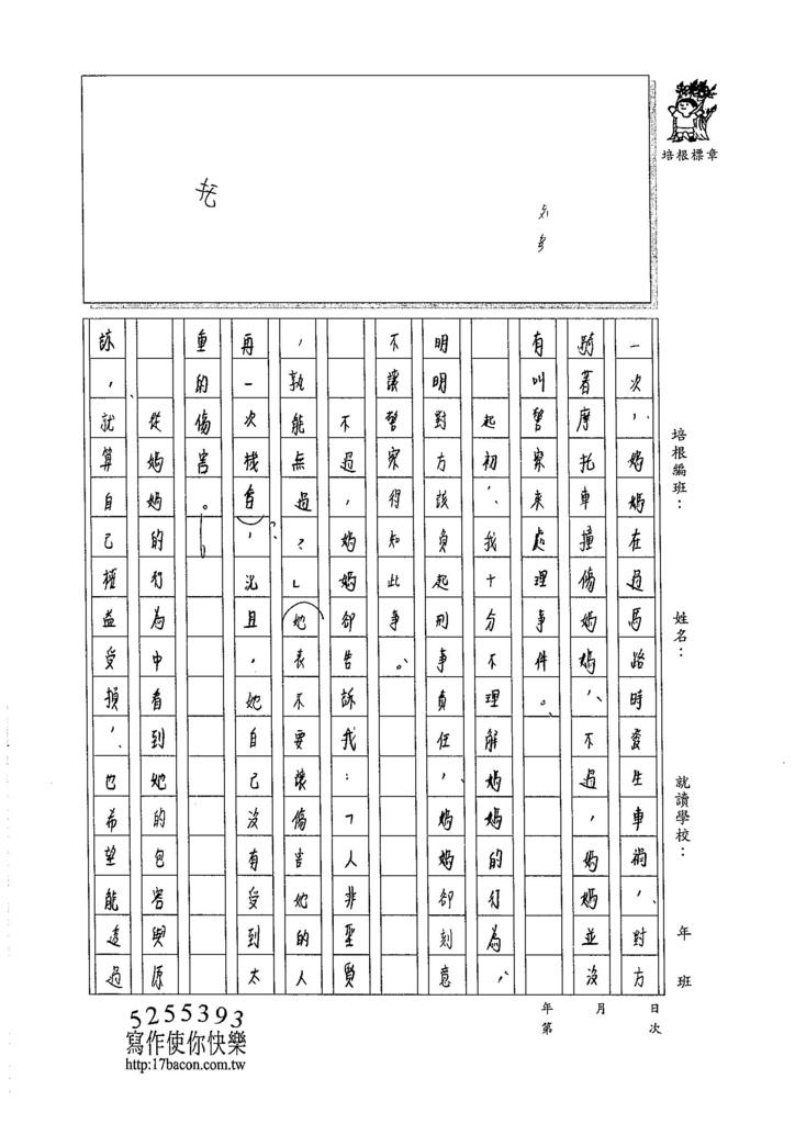 105WG410蕭辰翰 (3)