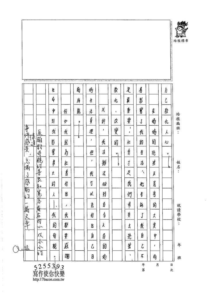 105WG410蕭辰翰 (4)