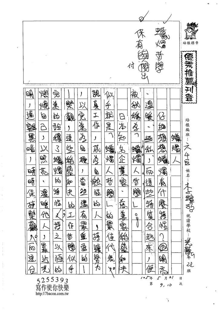 105WE409李瑄哲 (1)