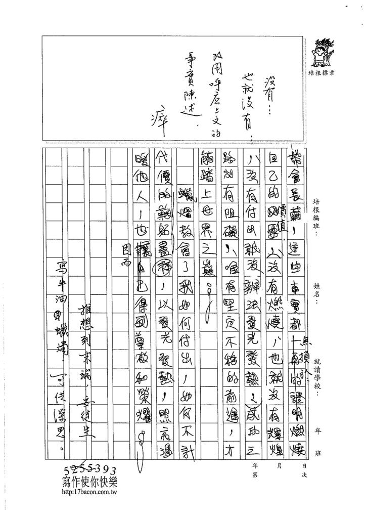 105WE409李瑄哲 (4)