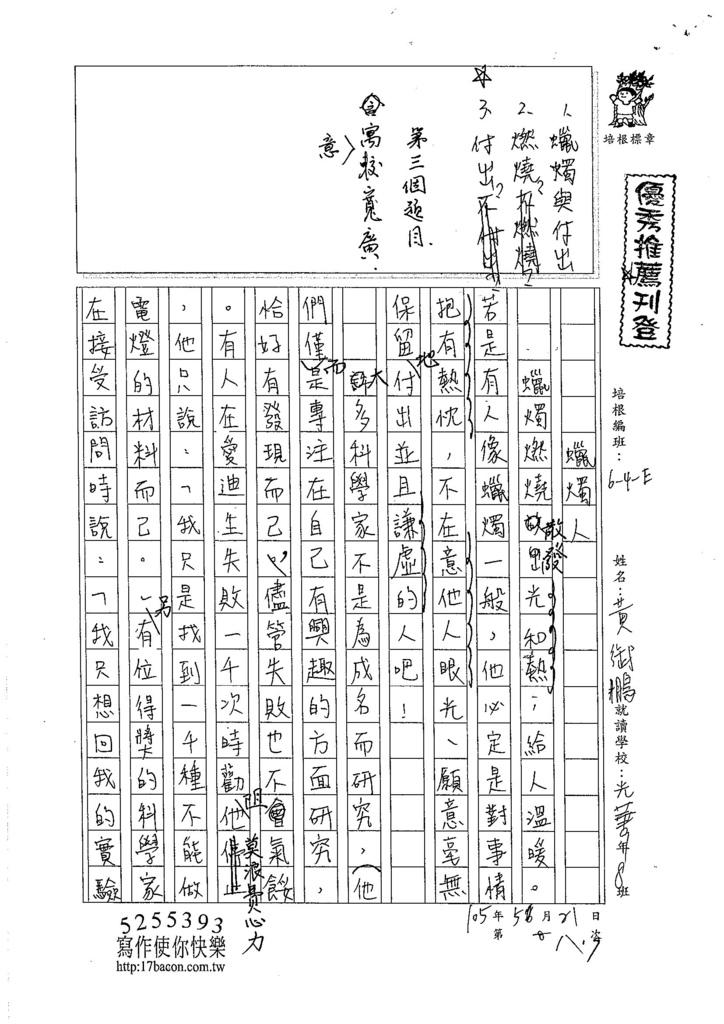 105WE409黃御鵬 (1)